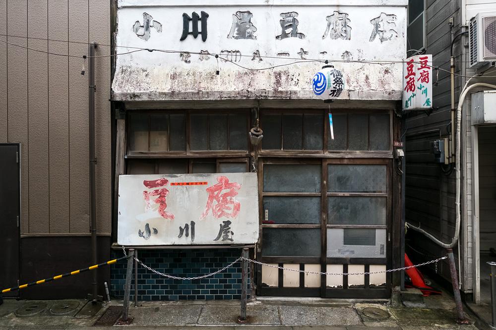 Asagaya, Tokyo, 2015 | 東京 阿佐谷 平成27年