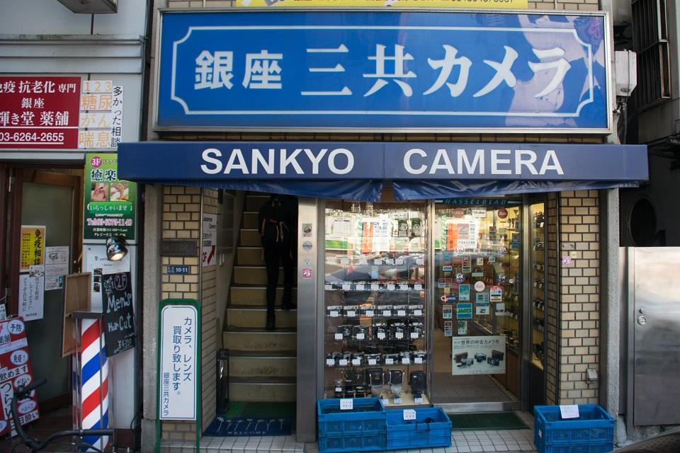 Ginza Used Camera Sankyo Camera Storefront-Used camera store in Ginza, Tokyo - EYExplore