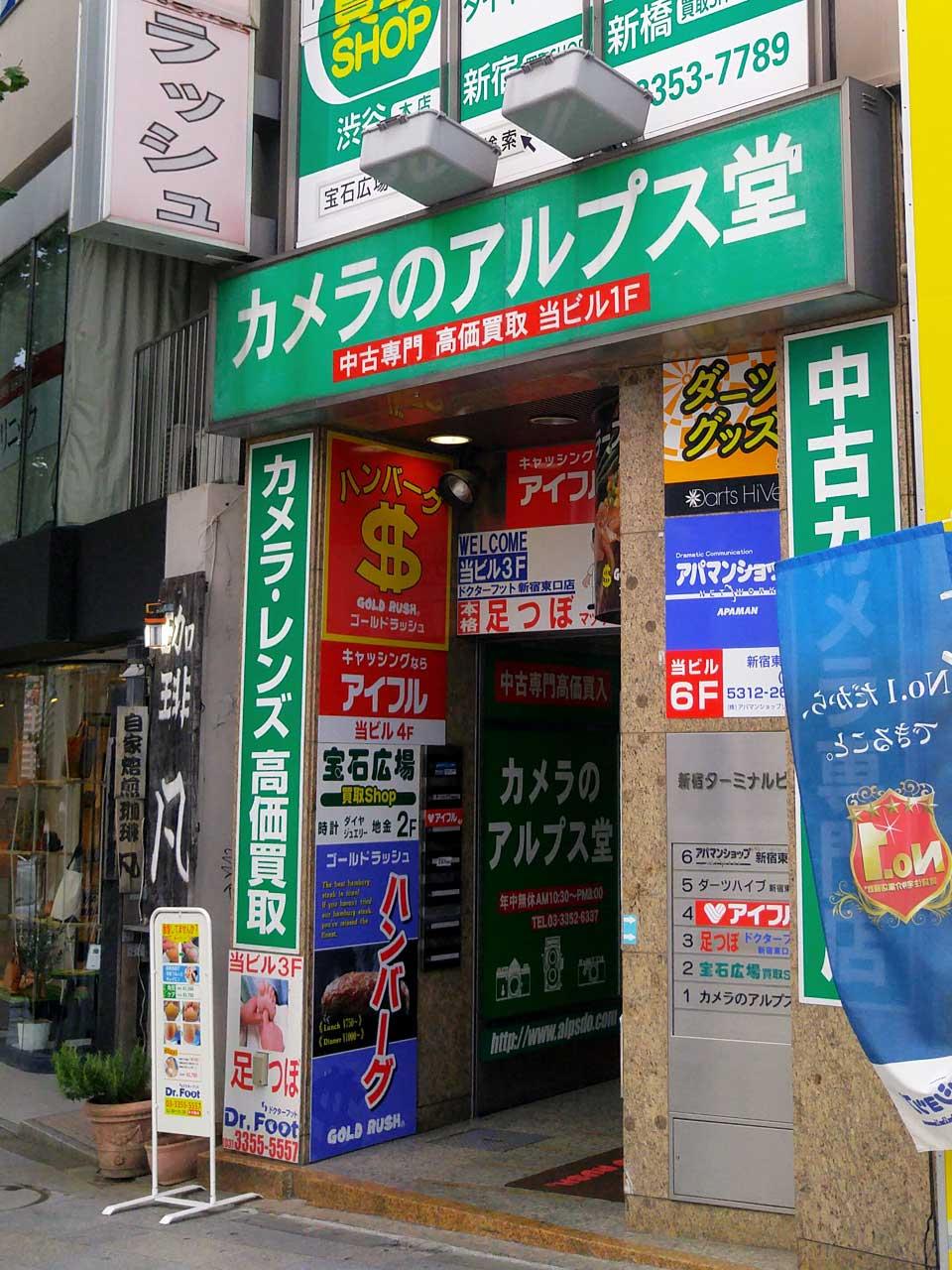 Camera no Arupusu storefront - Used camera store in Shinjuku, Tokyo - EYExplore