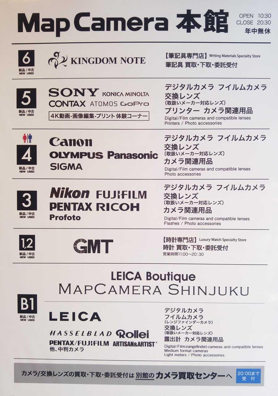 Map Camera brands floor guide - Used camera store in Shinjuku, Tokyo - EYExplore