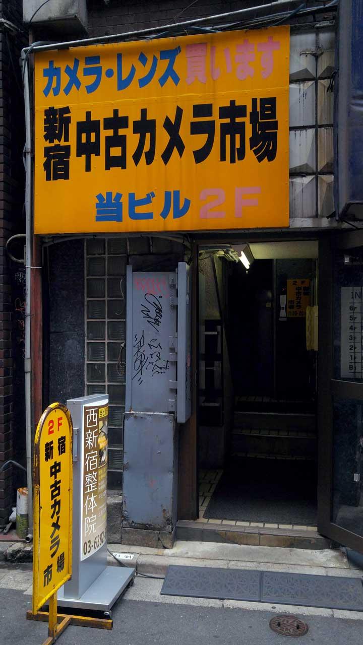 Shinjuku Used Camera Market storefront entrance - Used camera store in Shinjuku, Tokyo - EYExplore